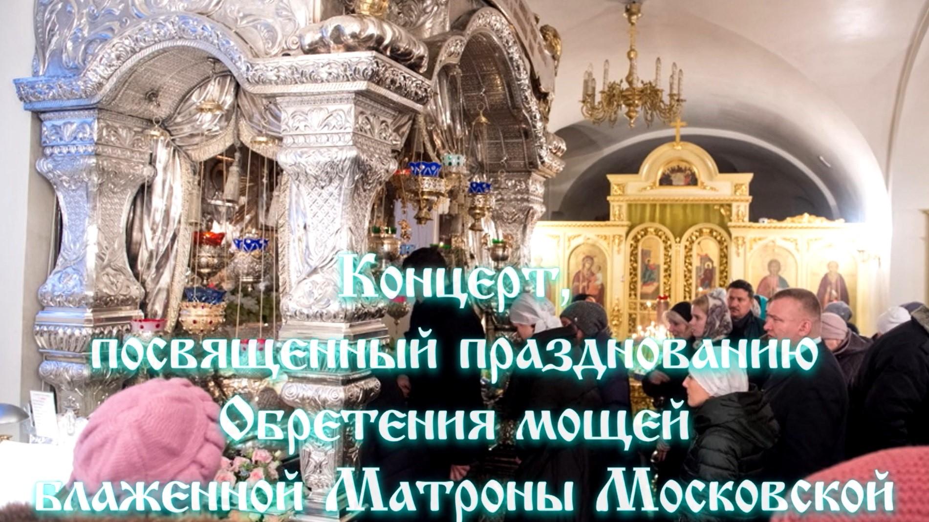Концерт воспитанниц детского приюта Покровского монастыря в день праздника обретения мощей святой блаженной Матроны Московской.