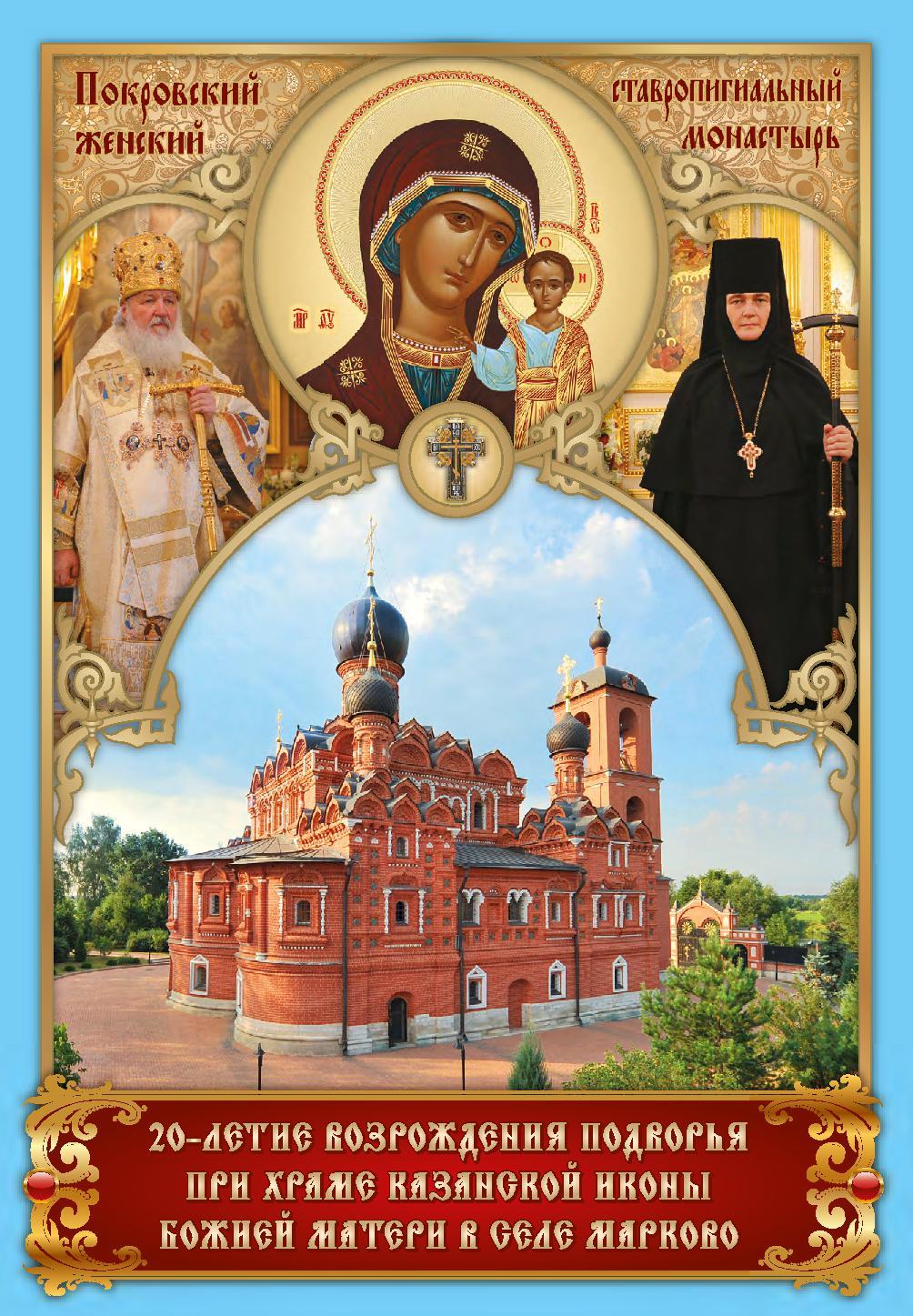 20 - летие возрождения подворья при храме Казанской иконы Божией Матери в селе Марково