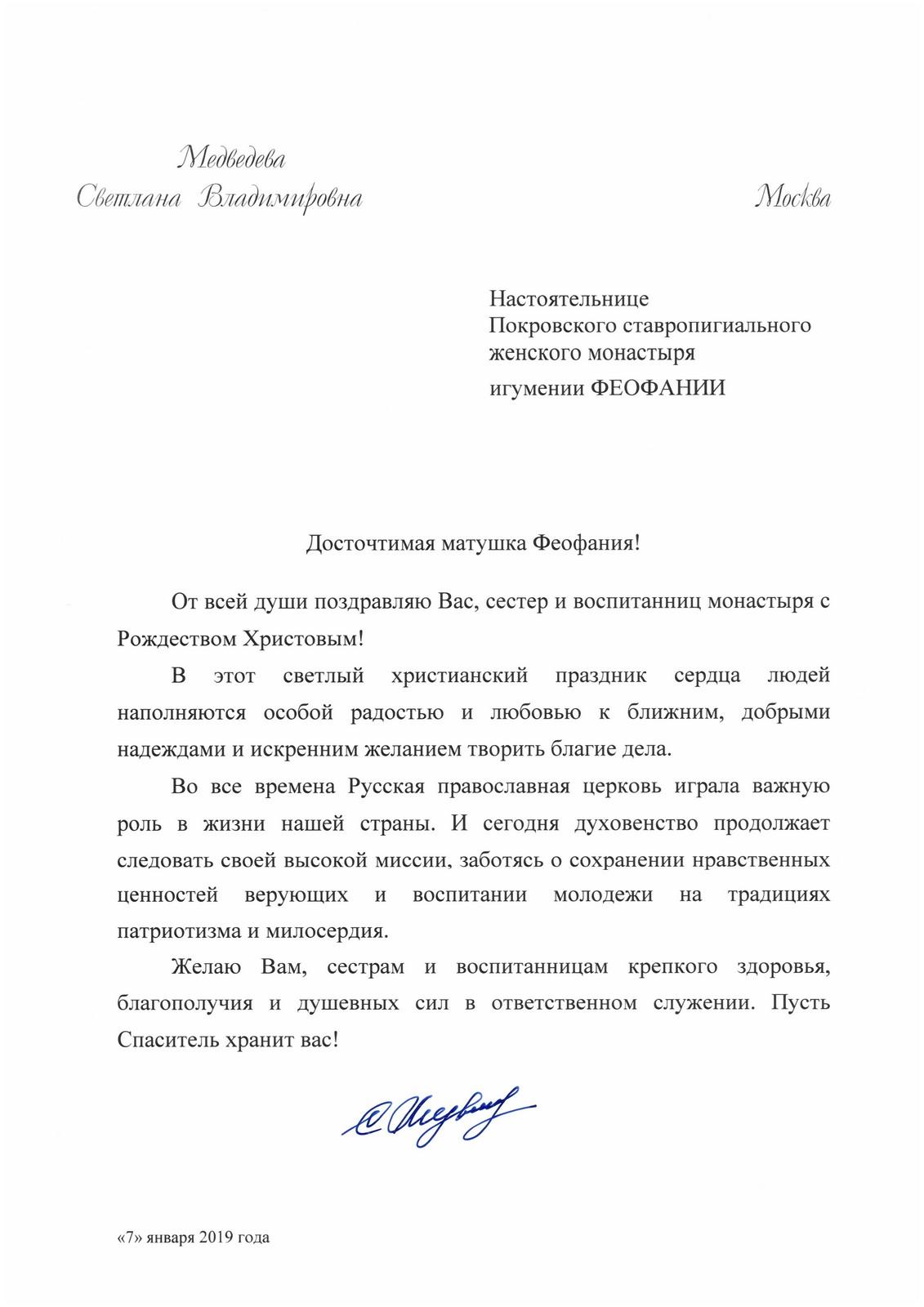 Поздравления с Рождеством Христовым Светланы Владимировны Медведевой