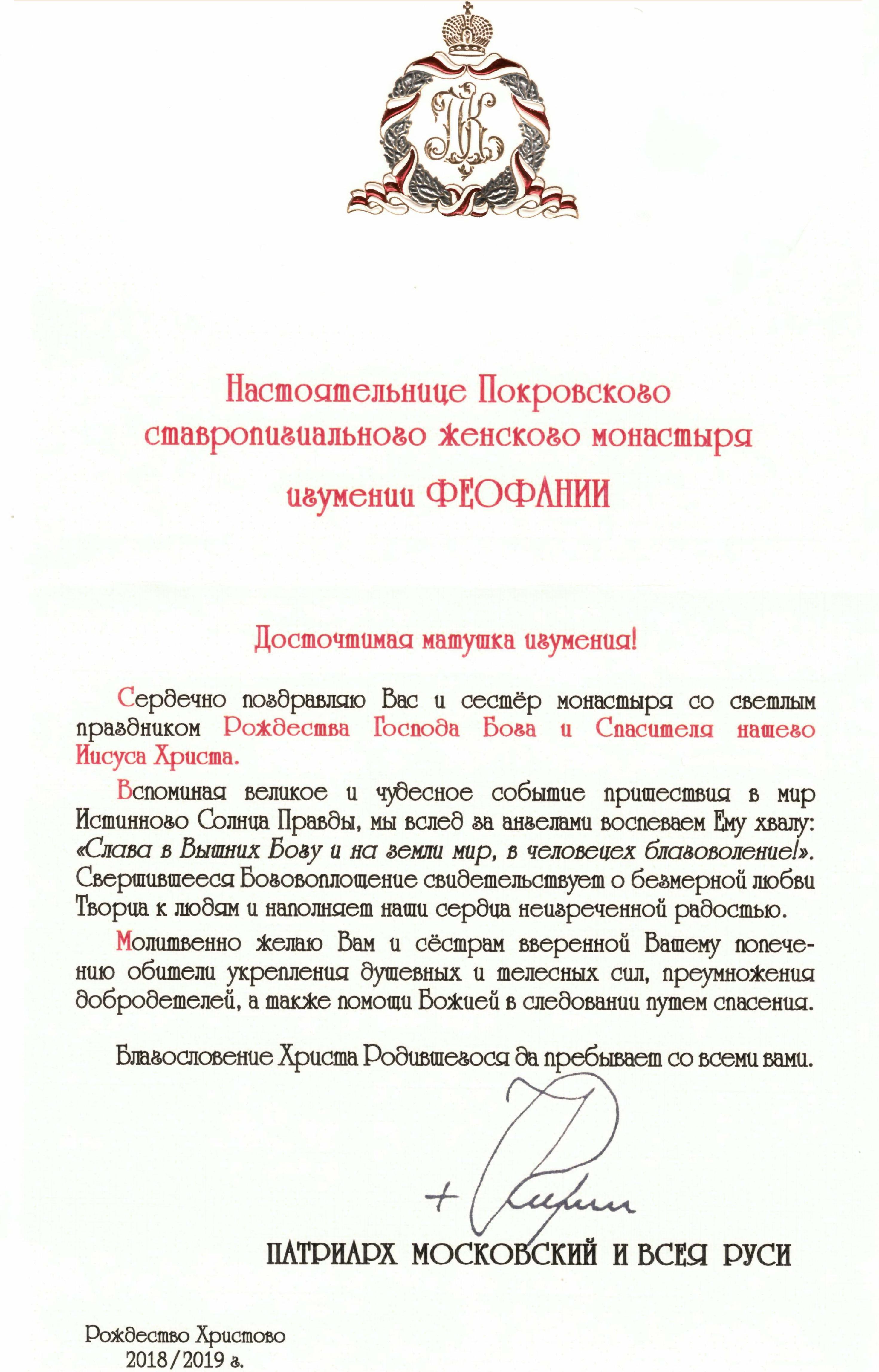 Поздравление с Рождеством Христовым Святейшего Патриарха Московского и всея Руси Кирилла